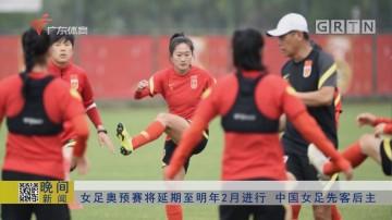 女足奥预赛将延期至明年2月进行 中国女足先客后主