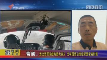曹峻:本次登顶珠峰有重大意义 为中国登山事业积累宝贵财富