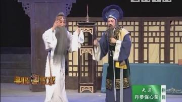 [2020-05-18]粤唱粤好戏:血溅乌纱