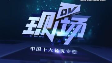 "[2020-05-18]DV现场:广州:""小神兽""归笼 今起高年级小学生返校复课"