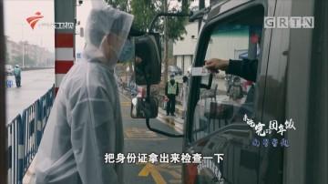 [HD][2020-05-10]南粤警视:未吃完的团年饭