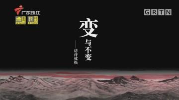 [HD][2020-05-25]文化珠江:变与不变