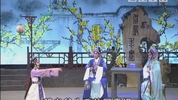 [2020-05-19]粤唱粤好戏:血溅乌纱