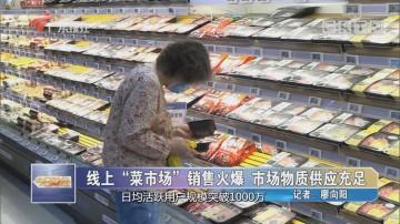 """线上""""菜市场""""销售火爆 市场物质供应充足"""