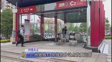 广州地铁13号线部分站点恢复运营