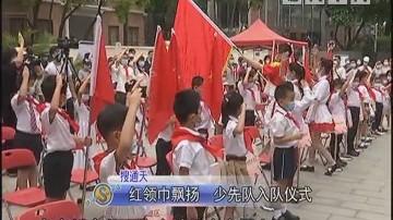 红领巾飘扬 少先队入队仪式