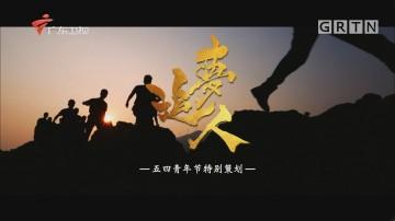 [HD][2020-05-03]南粤警视:追梦人