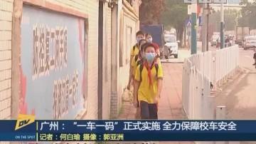 """广州:""""一车一码""""正式实施 全力保障校车安全"""