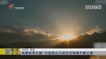 再攀世界之巅 中国登山人续写与珠峰不解之缘