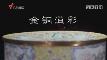 [HD][2020-05-18]文化珠江:金铜溢彩