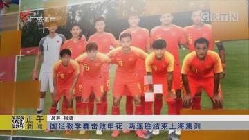 国足教学赛击败申花 两连胜结束上海集训