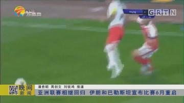 亚洲联赛相继回归 伊朗和巴勒斯坦宣布比赛6月重启