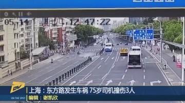 上海:东方路发生车祸 75岁司机撞伤3人