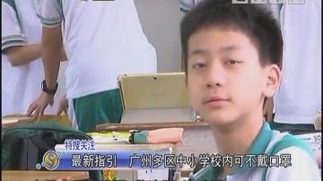 最新指引 广州多区中小学校内可不戴口罩