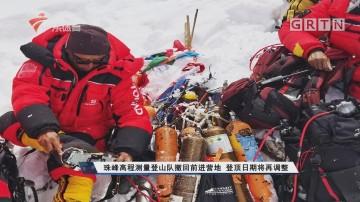 珠峰高程测量登山队撤回前进营地 登顶日期将再调整
