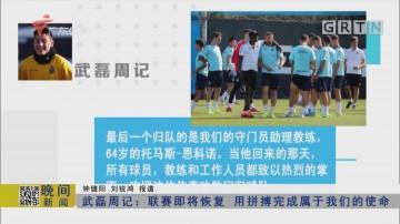 武磊周记:联赛即将恢复 用拼搏完成属于我们的使命