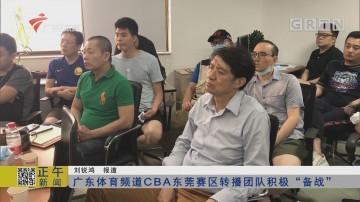 """广东体育频道CBA东莞赛区转播团队积极""""备战"""""""