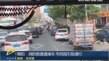 揭阳:消防救援遇堵车 市民指引助通行