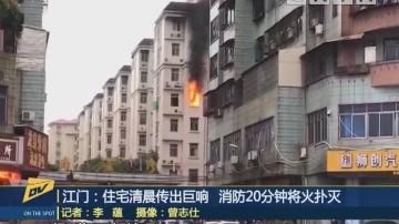 江门:住宅清晨传出巨响 消防20分钟将火扑灭
