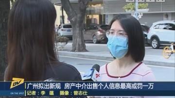 广州拟出新规 房产中介出售个人信息最高或罚一万