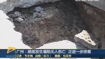 广州:路面发生塌陷无人伤亡 正进一步排查