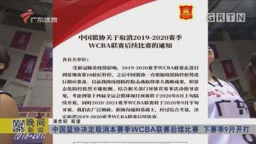 中国篮协决定取消本赛季WCBA联赛后续比赛 下赛季9月开打