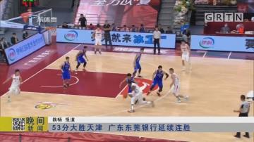 53分大胜天津 广东东莞银行延续连胜