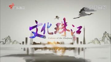 [HD][2020-06-22]文化珠江