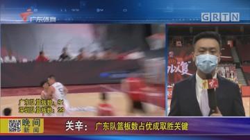 关辛:广东队篮板数占优成取胜关键