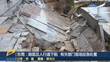 东莞:路面及人行道下陷 有关部门现场应急处置