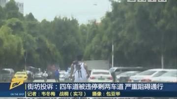 街坊投诉:四车道被违停剩两车道 严重阻碍通行