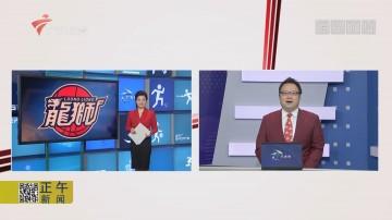 专家点评:众志成城 时代中国广州力克辽宁本钢