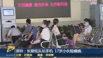 深圳:长期低头玩手机 17岁小伙险瘫痪