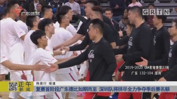 复赛首阶段广东德比如期而至 深圳队将拼尽全力争夺季后赛名额
