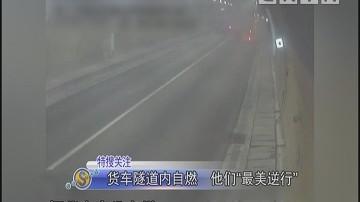 """货车隧道内自燃 他们""""最美逆行"""""""