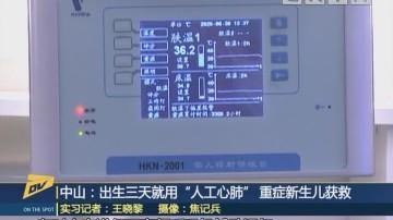 """中山:出生三天就用""""人工心肺"""" 重症新生儿获救"""