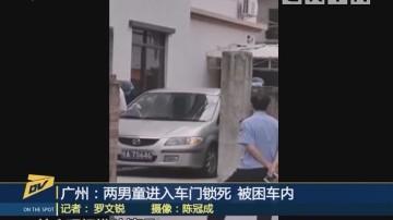 广州:两男童进入车门锁死 被困车内