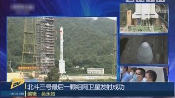 北斗三号最后一颗组网卫星发射成功