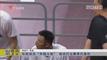 """年轻球员""""争相斗艳"""" 徐杰打出赛季代表作"""
