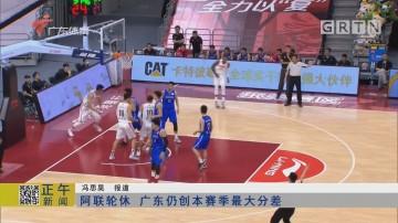 阿联轮休 广东仍创本赛季最大分差