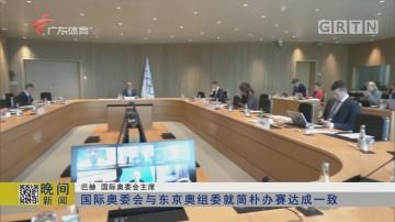 国际奥委会与东京奥组委就简朴办赛达成一致