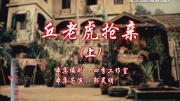 [2020-06-17]七十二家房客:邱老虎抢亲(上)
