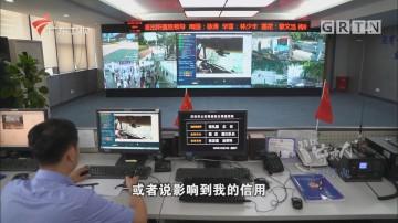 [HD][2020-06-07]南粤警视:特区守夜人