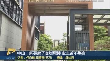 中山:新买房子变烂尾楼 业主苦不堪言