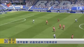 西甲复赛 武磊完成单刀取得进球
