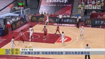 广东德比在即 华南虎期待连胜 深圳为季后赛而战