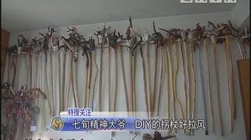 七旬精神大爷 DIY的拐杖好拉风