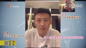 关辛:对话广东东莞银行队队长周鹏