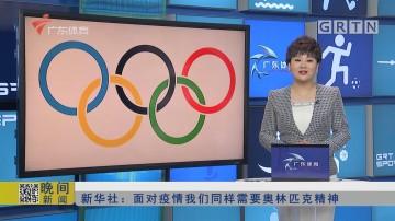 新华社:面对疫情我们同样需要奥林匹克精神