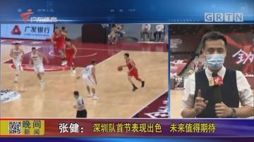 张健:深圳队首节表现出色 未来值得期待